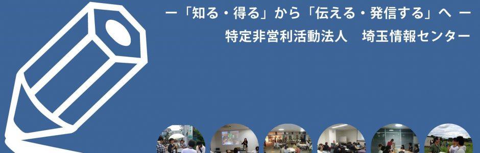 埼玉の地域情報発信を行っている埼玉情報センターのHPです。